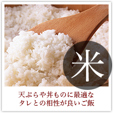相性のいい米